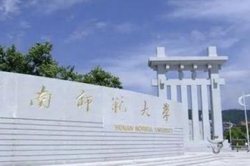 湖南师范大学数据科学与大数据技术专业介绍