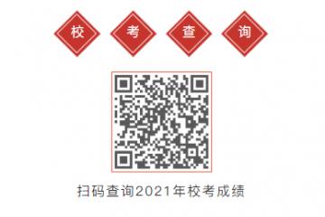 中国音乐学院2021年本科招生线上复试安排的通知