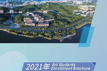 湖北理工学院2021年艺术招生简章