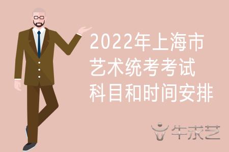 2022年上海市艺术统考考试科目和时间安排