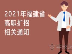 2021年福建省高职扩招相关通知