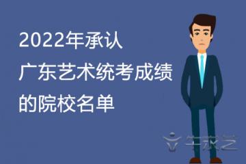 2022年承认广东艺术统考成绩的院校名单