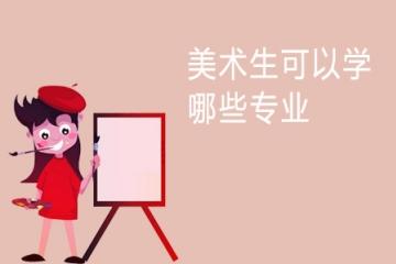 美术生可以学哪些专业 有哪些专业可以选择