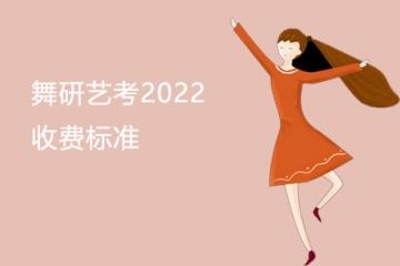 舞研艺考2022收费标准 一个月学费多少