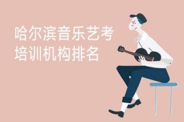 哈尔滨音乐艺考培训机构排名 哪家好