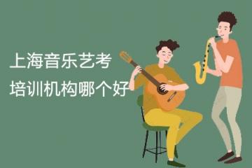 上海音乐艺考培训机构哪个好 怎么选靠谱的