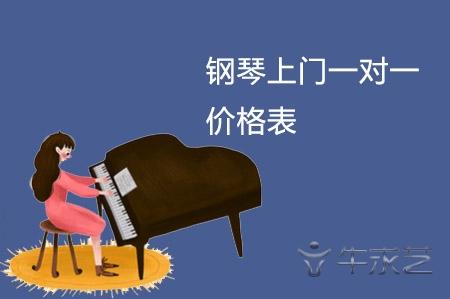钢琴上门一对一价格表 费用是多少