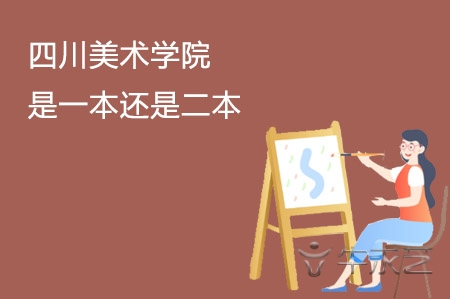 四川美术学院是一本还是二本 有哪些重点专业