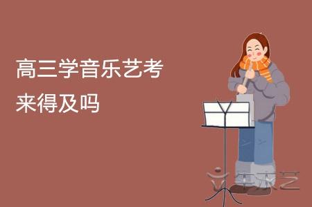 高三学音乐艺考来得及吗 音乐艺考主要考什么