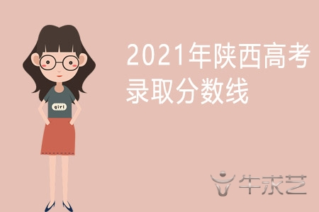 2021年陕西高考录取分数线