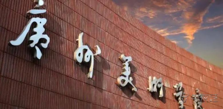 广州美术学院2021年普通本科招生简章