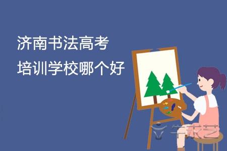 济南书法高考培训学校哪个好 都有哪些