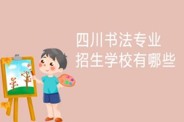 2021年四川书法专业招生学校有哪些