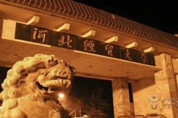 河北经贸大学数学与应用数学专业介绍
