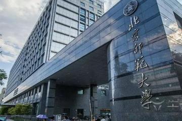 北京师范大学汉语国际教育专业介绍