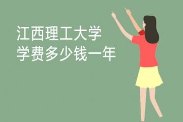 2021年江西理工大学学费多少钱一年 住宿费明细