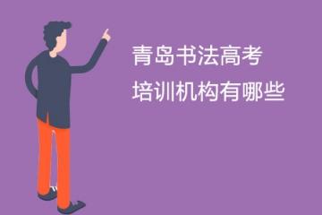 青岛书法高考培训机构有哪些
