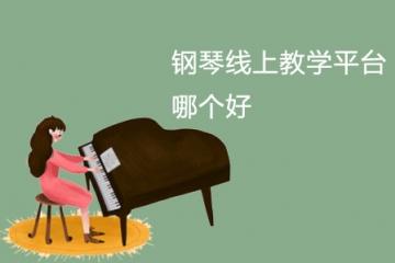 钢琴线上教学平台哪个好 如何选择