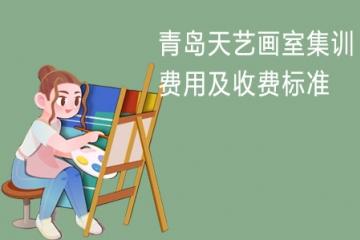 青岛天艺画室集训费用及收费标准