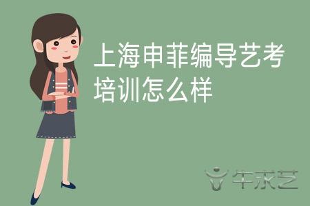 上海申菲编导艺考培训怎么样 靠谱吗