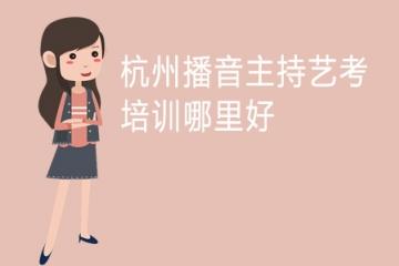 杭州播音主持艺考培训哪里好
