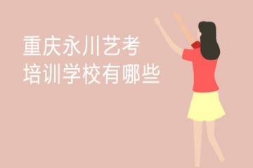重庆永川艺考培训学校有哪些 哪家比较好