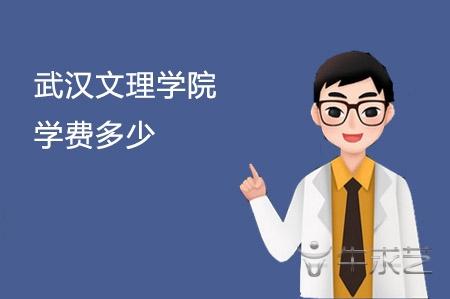 2021年武汉文理学院学费多少 各专业收费明细