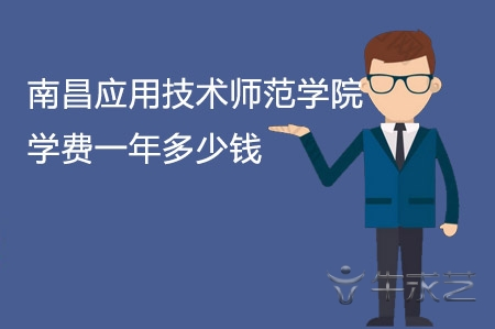 2021年南昌应用技术师范学院学费一年多少钱