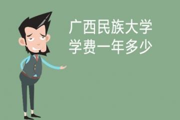 2021年广西民族大学学费一年多少 各专业收费明细