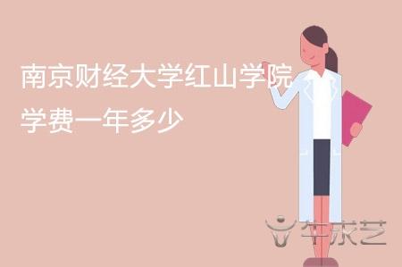 2021年南京财经大学红山学院学费一年多少及收费标准