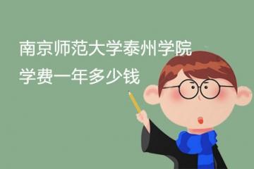 2021年南京师范大学泰州学院学费一年多少钱