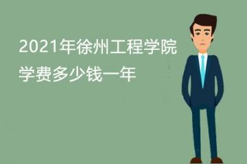 2021年徐州工程学院学费多少钱一年及收费明细