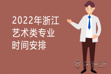 2022年浙江艺术类专业统考时间安排