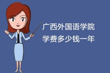 2021年广西外国语学院学费多少钱一年