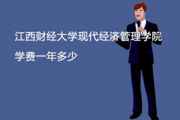 2021年江西财经大学现代经济管理学院学费一年多少