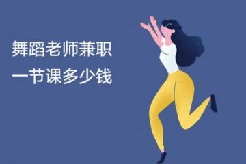 舞蹈老师兼职一节课多少钱 课时费标准