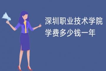 2021年深圳职业技术学院学费多少钱一年