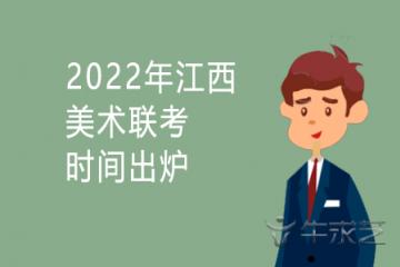 2022年江西美术联考时间出炉