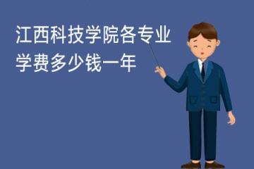 2021年江西科技学院各专业学费多少钱一年