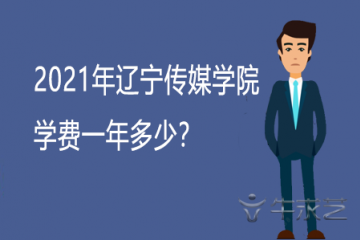 2021年辽宁传媒学院学费一年多少?