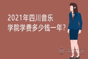 2021年四川音乐学院学费多少钱一年?