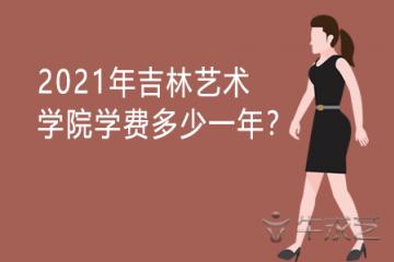 2021年吉林艺术学院学费多少一年?