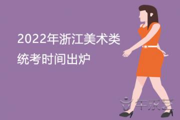 2022年浙江美术类统考时间出炉