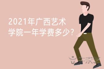 2021年广西艺术学院一年学费多少?