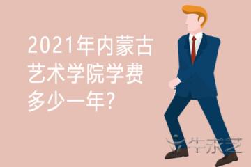 2021年内蒙古艺术学院学费多少一年?