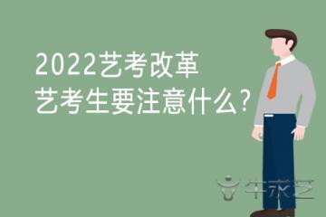 2022艺考改革艺考生要注意什么?