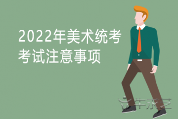 2022年美术统考考试注意事项