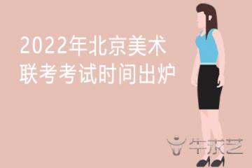 2022年北京美术联考考试时间出炉