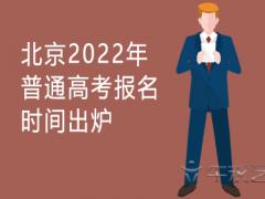 北京2022年普通高考报名时间出炉