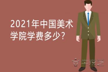 2021年中国美术学院学费多少?